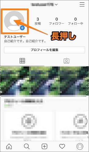 できない 写真 インスタ プロフィール 変更
