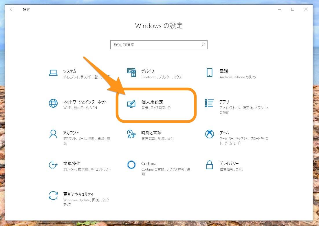Windows10 デュアルディスプレイで別々の壁紙を設定する方法 標準