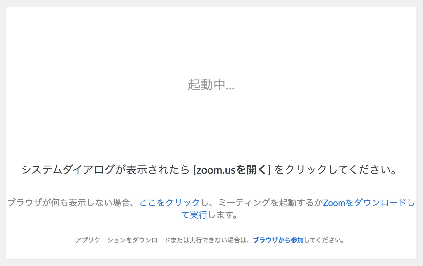 ゲスト Zoom Zoomはインストール不要でもミーティング参加が可能。その方法とは
