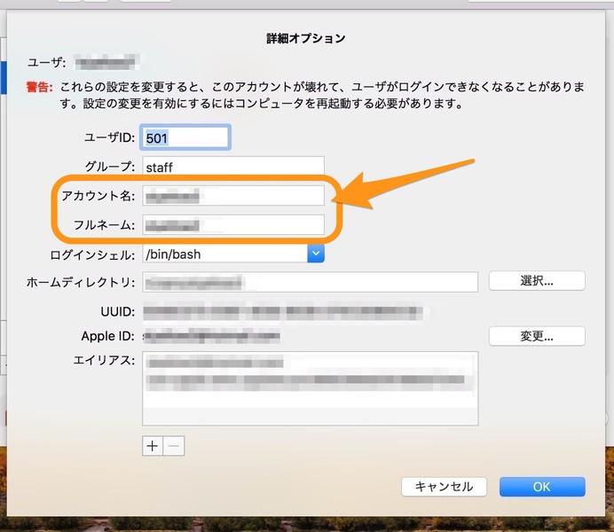Mac ユーザー 名 変更