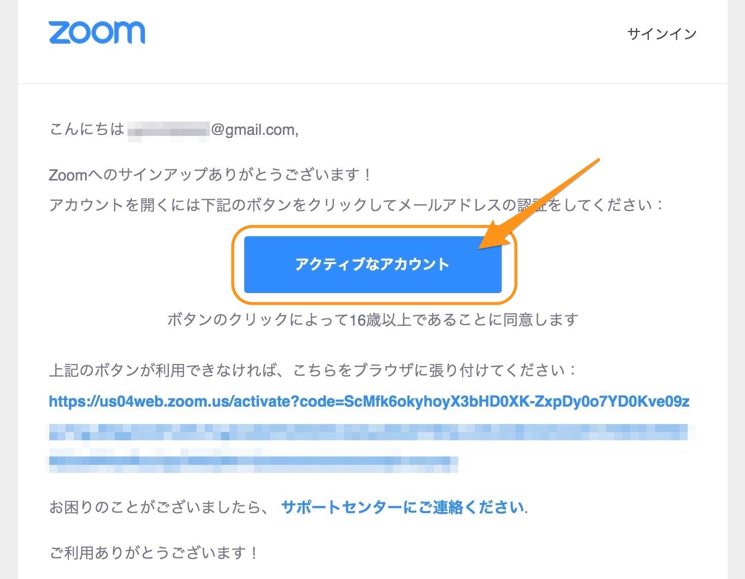 アカウント 作成 zoom