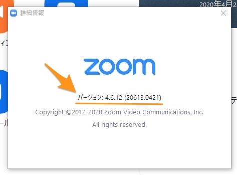 の 仕方 アップデート zoom 【Zoomのミーティング】スケジュール作成の仕方と開始する方法