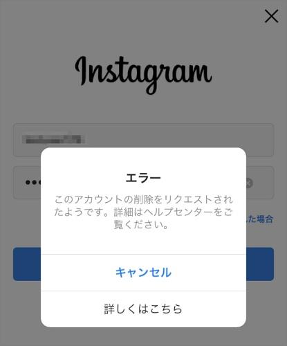 アカウント 消去 インスタ 【iPhone】Instagramを退会してアカウントを完全に削除する方法