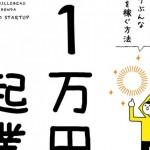 【読みました】元手が無くてもマイクロビジネスを始められそうな気がしてくる世界各国の事例集「1万円起業」