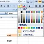 Excelのセルへの色塗りつぶしをショートカットキーで行う方法