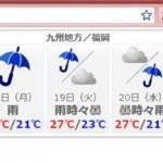 三日間の天気・気温をワンクリックで確認出来るシンプルなChromeアドオン「お天気予報」