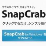 ショートカットキーひとつで特定フォルダに画像の保存まで可能なスクリーンショット撮影ツール「SnapCrab」