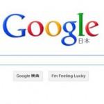 Google検索の「日本語のページを検索」はどこに消えた?