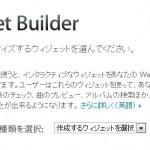 iPhone/iPad AppストアやiTunesストアへのリンクウィジェットを生成出来るページ