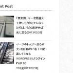最近の投稿をサムネイル付きで表示出来るWordpressプラグイン『Newpost Catch』を入れてみました