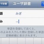 iPhone辞書登録に『←』『→』を登録すると捗るよ