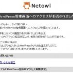 Netowl(minibird)は海外からのwp-login.phpへのアクセスを制限している模様