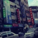 もうひたすら暑かった、2013年6月、台湾を台中→台北と観光(お仕事)してきた際のお話