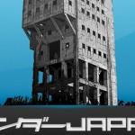 夏休みは珍スポットへ行ってみる? 廃墟、地下空間、珍建造物etc… iPhoneアプリ版『ワンダーJAPAN』が楽しい