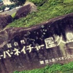 2012/10/15 世界遺産 屋久島の旅 – day1 出発