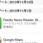 残念ながら大きなお世話!な、iOS7の『アプリの自動アップデート』機能を無効化。