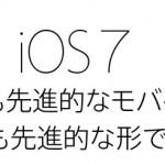 どうしてこうなった! iOS7をアップデートしようとしたらiPhone5sが起動できなくなった際のお話