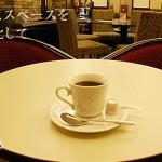 土日でも快適に休憩! 渋谷休憩所探訪、『ルノアール 渋谷東急ハンズ前店』