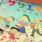 44年の歴史の中で史上初となるサウンドトラック 『サザエさん音楽大全』を買ってきたぞ!!