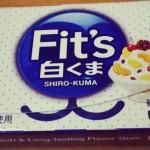 鹿児島名物『白くま』味のガム Fit's が売っていたので買ってみた結果