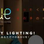 なんだこれ革命か。 SNSやスマホと連動するLED照明『Philips hue』