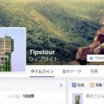 TipstourのFacebookページのいいね数が100を越えてました。