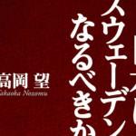 【読みました】日本とどこか似ている北欧の国の話。「日本はスウェーデンになるべきか」