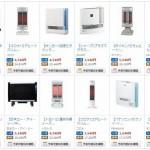 「冬の間だけ暖房器レンタル」で劇的節約する裏ワザ