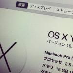 Macのシリアル番号、スペック、モデル番号を確認する方法(Yosemite版)