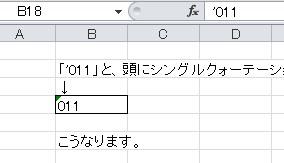 【Excel】勝手に消えてしまう先頭の「0」をそのまま表示させる方法