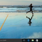 【Windows10】タスクバーの検索ボックスを非表示にする方法