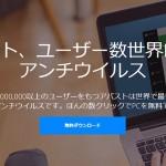 Windows10でも無料アンチウイルスソフト「Avast!」を入れておけば十分!