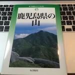 11月9日から鹿児島ノマドツアーに行ってくるので「鹿児島県の山」を買ってきたよ