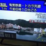 鹿児島旅行中に鹿児島で地震だ! 津波注意報も発令されましたが、僕は無事です