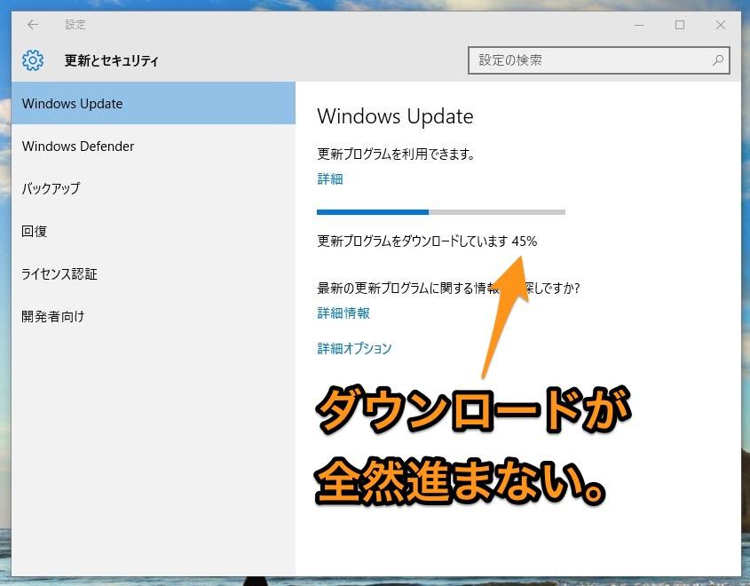 windows10 update ダウンロード 中 進ま ない