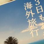 【読みました】時間がなくても金がなくても、工夫次第で「3日もあれば海外旅行」に行けるのだ