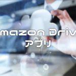 米国版AmazonDriveでアプリを使う設定方法【Mac】
