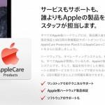 自分のiPhone/MacがAppleCareにちゃんと登録できているか確認してみた