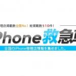 近隣のiPhone修理が可能な店舗を検索できるサイト『iPhone 救急車』