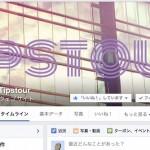 【ブロガー論】コツコツ続けたおかげでTipstourのFacebookページが200超えました