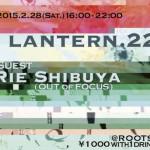 【イベントやります】2015/02/28(土) Lantern.22