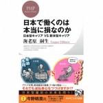 【読みました】日本式と欧米式の勤労形態で知っておくべき事柄…「日本で働くのは本当に損なのか」