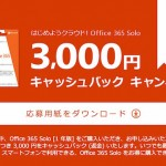 Office 365 Solo購入で3000円キャッシュバックキャンペーンやってました。 4/19まで