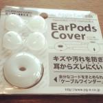 iPhone同梱イヤホン「EarPods」用のシリコン製カバーを買ってみたけどすばらしい具合 これならもう二度と耳から落ちる心配はなさそう