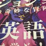 【読みました】マーティ・フリードマン監修『ジョジョの奇妙な冒険で英語を学ぶッ!』