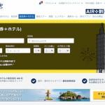 【節約】航空券とホテルを一緒に予約したらホテル代無料! 太っ腹な「AIR+割」をExpediaがやってます