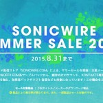 SONICWIREでサンプリング音源がほぼ全品30%OFFになってます 8月末まで!
