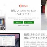 Office for Mac 2016が正式にリリースされてたのでOffice 365サブスクリプションで有効化してみた
