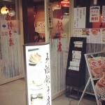 有楽町で餃子が食べたくなったら「天鴻餃子房」に駆け込もう 8種の多様な餃子、アリマス