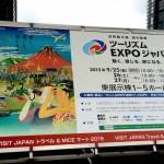 世界各国の旅行情報やパンフが一堂に会する「ツーリズムExpo」に行ってきたよ